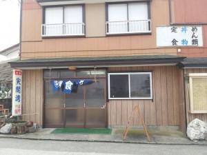 【新潟県佐渡市】 民宿 尖閣湾 店構え