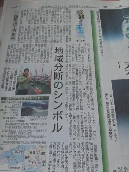 福島民報の朝刊。諫早湾問題。