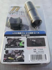 デイトナ 防水USB電源