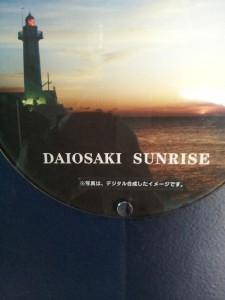 大王崎灯台 何故かイメージ写真