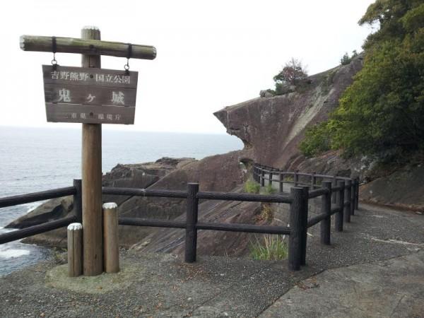 【三重県】 鬼ヶ城入り口