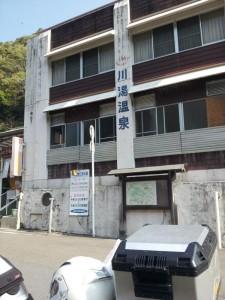 【和歌山県田辺市】 川湯温泉公衆浴場 店構え