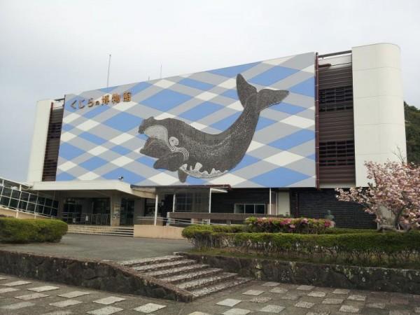 【和歌山県太地町】 くじらの博物館