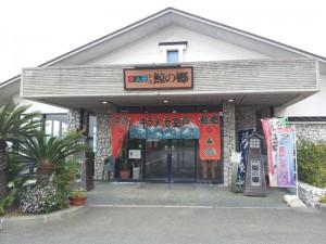 【高知県室戸市】 キラメッセ室戸 店構え