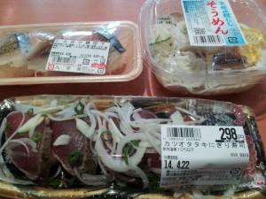 奈半利町のスーパーで買った昼飯