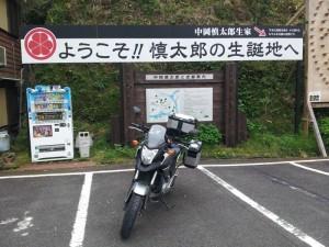 中岡慎太郎記念館駐車場