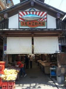 【高知県中土佐町】 大正町市場 入り口