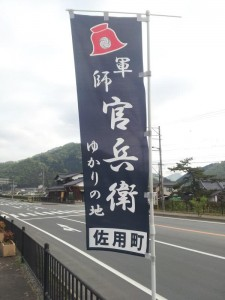兵庫県佐用町 道の駅宿場町ひらふく