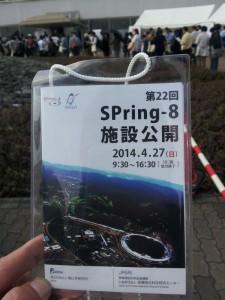 SPring-8 一般公開パンフレット