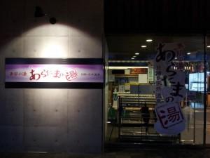 【静岡県浜松市】 あらたま温泉