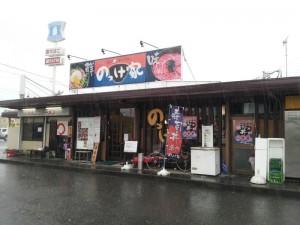 【静岡県焼津市】 焼津さかなセンター のっけ家 店構え