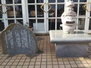 【千葉県銚子市】 銚子電鉄犬吠駅 貧乏がイヌ