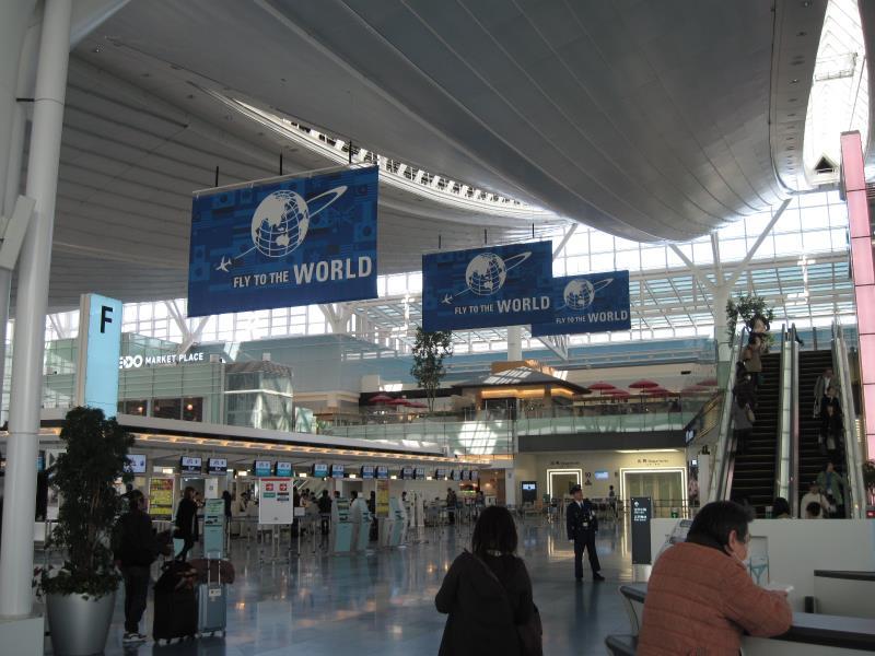 「羽田空港国際線ターミナル」