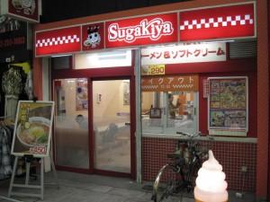 【名古屋市中区】 スガキヤ 大須万松寺通店 店構え