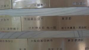 釜石駅ラグビーモニュメントに名前