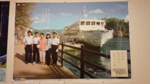 浄土ヶ浜の遊覧船、ガイドさんと吉永小百合のポスター