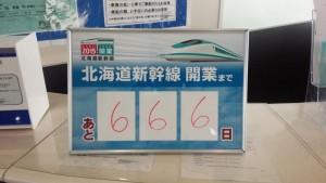 フェリー乗り場にあった「北海道新幹線開業まで」666日のカウントダウン