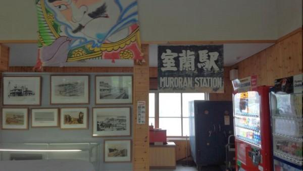 旧室蘭駅駅舎