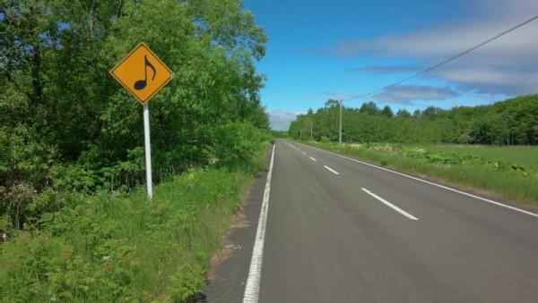 八分音符の道路標識