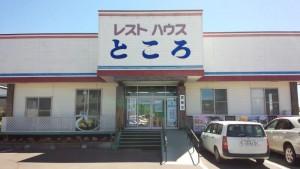 【北海道北見市】 レストハウスところ 店構え