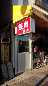 【北海道北見市】 焼肉道食 店構え