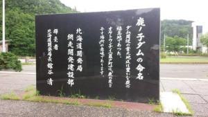 【北海道置戸町】 鹿ノ子ダム命名の由来