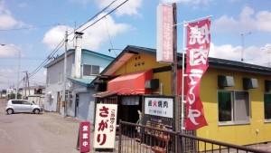 【北海道上富良野町】 まるます 店構え