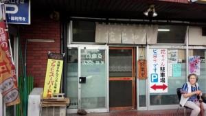 【北海道旭川市】 花ちゃん 店構え