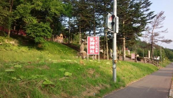 浦幌 乳神神社