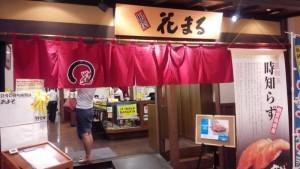 札幌駅 JRタワー 花まる
