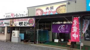 【青森県大間町】 魚喰いの大間んぞく 店構え