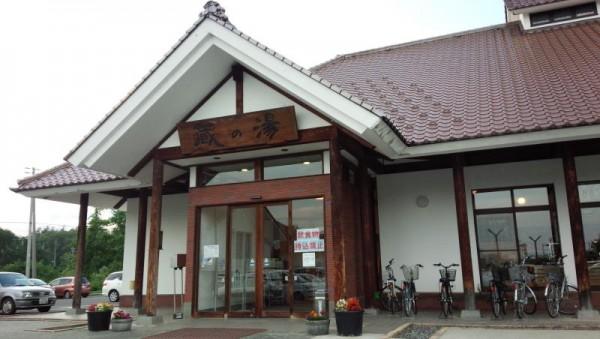 道の駅 ふれあいパーク喜多の郷 温泉