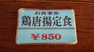 【沖縄県外洋】 飛龍21 鶏唐揚定食