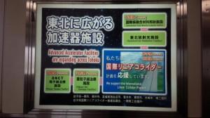 国際リニアコライダー(ILC)のポスター