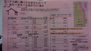 釜石→宮古→久慈の乗り継ぎ案内