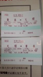 急行はまなす 急行・寝台券(青森←→札幌)