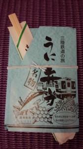 【岩手県久慈市】 三陸リアス亭 「うに弁当」(包み)