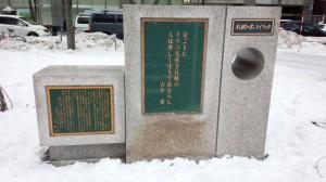 札幌大通公園 「札幌の木ライラック」の碑