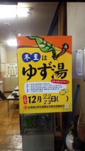 【北海道札幌市】 喜楽湯 冬至でゆず湯