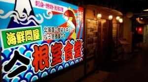 【北海道札幌市】 根室食堂 店構え