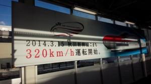秋田新幹線320km/h運転開始
