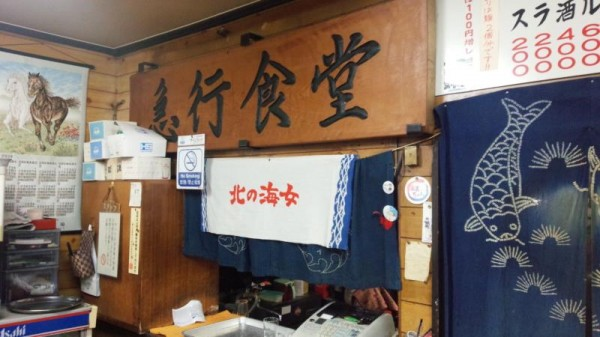 【山形県新庄市】 急行食堂 「北の海女」