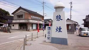 【石川県珠洲市】 道の駅 狼煙