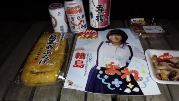 「新潟県糸魚川市」 酒とつまみと朝ドラパンフレット