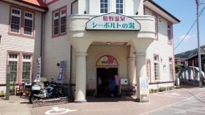【佐賀県嬉野市】 シーボルトの湯
