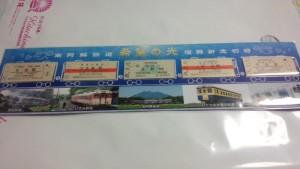 南阿蘇鉄道希望の光復興祈念切符