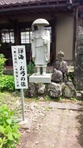 【湯布院周遊バス】 興禅院 「禅海・お弓の像」