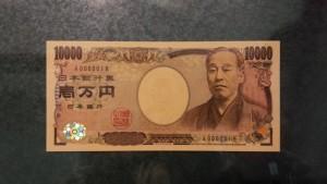 壱万円札一号券