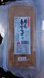 「道の駅とちお」の栃尾揚げの甘味噌漬け