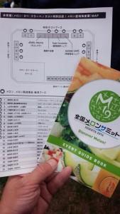 「全国メロンサミット in 鉾田」パンフレットと地図